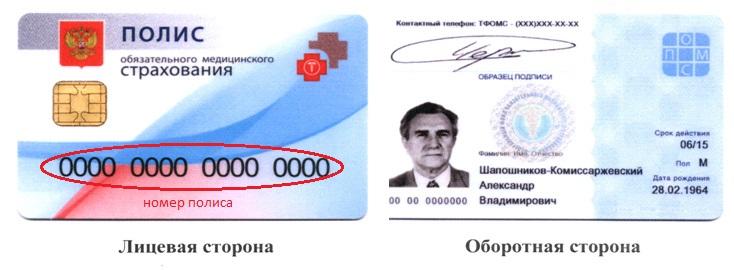 Как получить московский полис без регистрации и работы узнаю